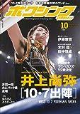 ボクシングマガジン 2018年 10 月号 [雑誌]