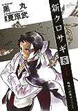 新クロサギ(5) (ビッグコミックス)