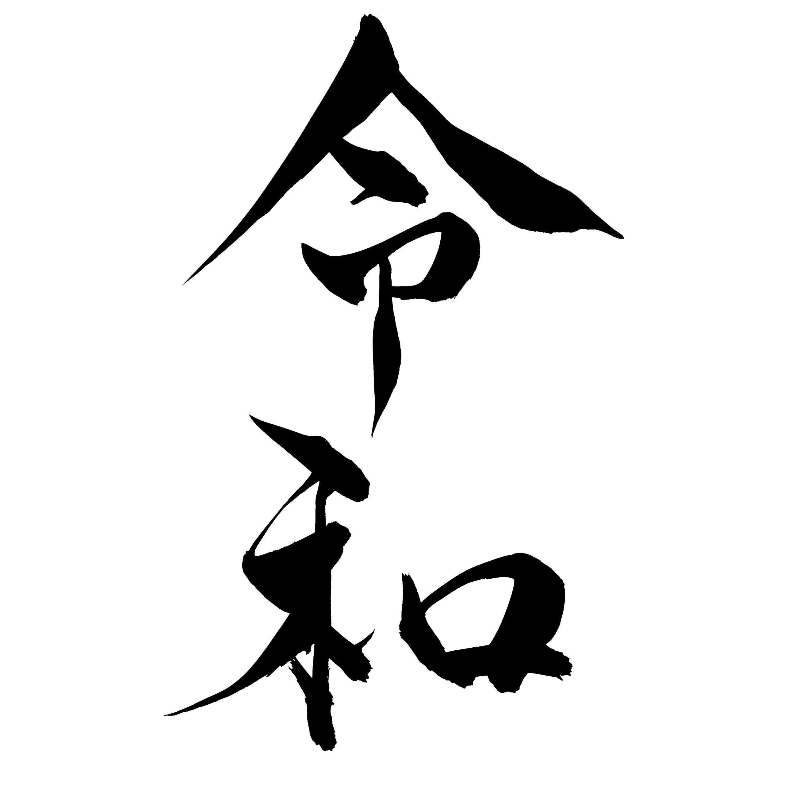 元号 Ipad壁紙 令和 毛筆フォント その他 スマホ用画像106176