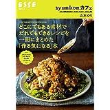 【Amazon.co.jp限定】レシピカード付き!  syunkonカフェ どこにでもある素材でだれでもできるレシピを一冊にまとめた「作る気になる」本 (別冊エッセ)