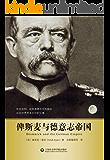 俾斯麦与德意志帝国