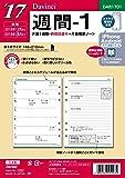 レイメイ藤井 ダヴィンチ 手帳用リフィル 2017 12月始まり ウィークリー A5 DAR1701