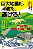 オリンピックで浮かれるな 巨大地震だ、津波だ、逃げろ! 2020年までに東京直下地震100%