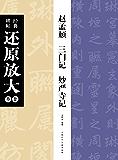 赵孟頫·三门记·妙严寺记 (经典碑帖还原放大集萃)