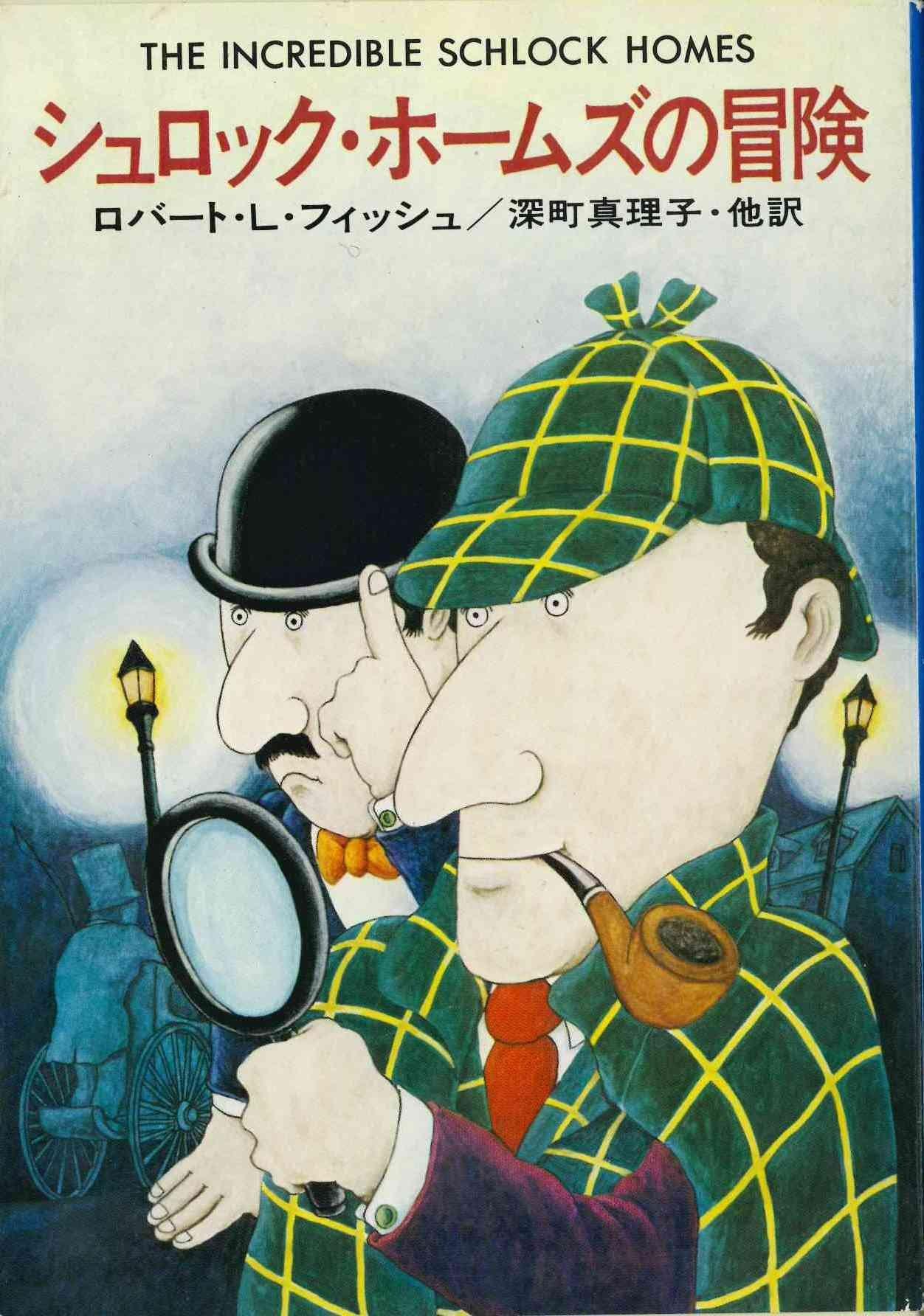 シュロック・ホームズの冒険 (ハ...