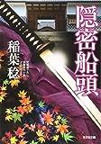 隠密船頭 (光文社時代小説文庫)