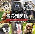 霊長類図鑑―サルを知ることはヒトを知ること
