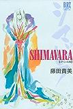 SHIMAVARA シマバラスペシャル版 (バーズコミックス スペシャル)