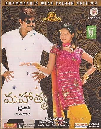 mahatma full movie srikanth