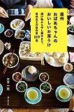 信州おばあちゃんのおいしいお茶うけ: 漬け物から干し菓子まで、信州全土の保存食110品