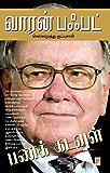 Warren Buffett  (Tamil)