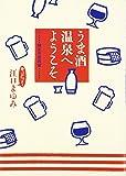 うま酒温泉へようこそ 関東甲信越篇