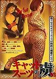 キャットスーツの虜03 【PSI-124】【DVD】