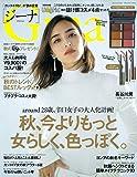 Gina 2018 Fall(JELLY 2018年10月号増刊) [雑誌]