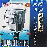 ボクテック(boxtech)水族館吊りフィルター,電源滝,浮遊酸素ポンプ,水中浮遊水フィルター,活性炭生化学フィルター,壁掛け,水槽濾過水(HL-150/11 x 9.5x 11cm)