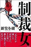 制裁女 (文芸書)