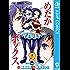 めだかボックス モノクロ版 9 (ジャンプコミックスDIGITAL)