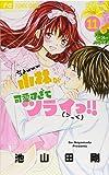 小林が可愛すぎてツライっ!! 11 (少コミフラワーコミックス)