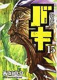新装版バキ 15 (少年チャンピオン・コミックスエクストラ)