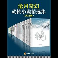 沧月奇幻武侠小说精选集(读客熊猫君出品,套装共25册)