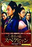 帝王の娘 スベクヒャン DVD-BOX1+2+3+4 18枚組 韓国語音声/日本語字幕