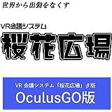 桜花広場 OculusGO版【キーコード販売】|オンラインコード版