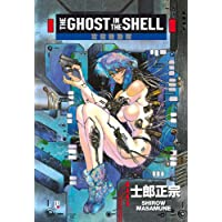 The Ghost in the Shell - Vol. 1