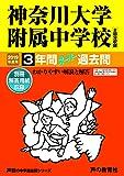 316神奈川大学附属中学校 2019年度用 3年間スーパー過去問 (声教の中学過去問シリーズ)