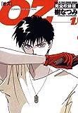 OZ 完全収録版 1 (花とゆめコミックス)