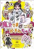魔王さまはかきんちゅう!  2 (ゼノンコミックス)