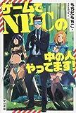 ゲームでNPCの中の人やってます! (ハヤカワ文庫JA)