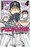 マウンドの太陽(4) (少年チャンピオン・コミックス)