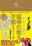 【Amazon.co.jp 限定】【「大開運! 龍神ガガしおり」付き】縁結びで大開運 龍神の教え手帳2019