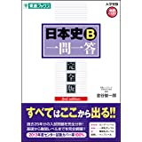 日本史B一問一答【完全版】2nd edition (東進ブックス 大学受験 高速マスター)