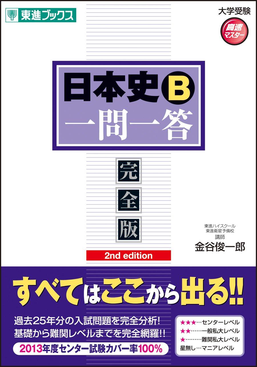 「日本史一問一答」の画像検索結果