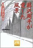 藤沢周平が愛した風景―庄内・海坂藩を訪ねる旅 (祥伝社黄金文庫)