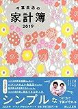 予算生活の家計簿 2019年版 カバー付き 婦人之友社