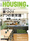 月刊 HOUSING (ハウジング) 2017年 4月号
