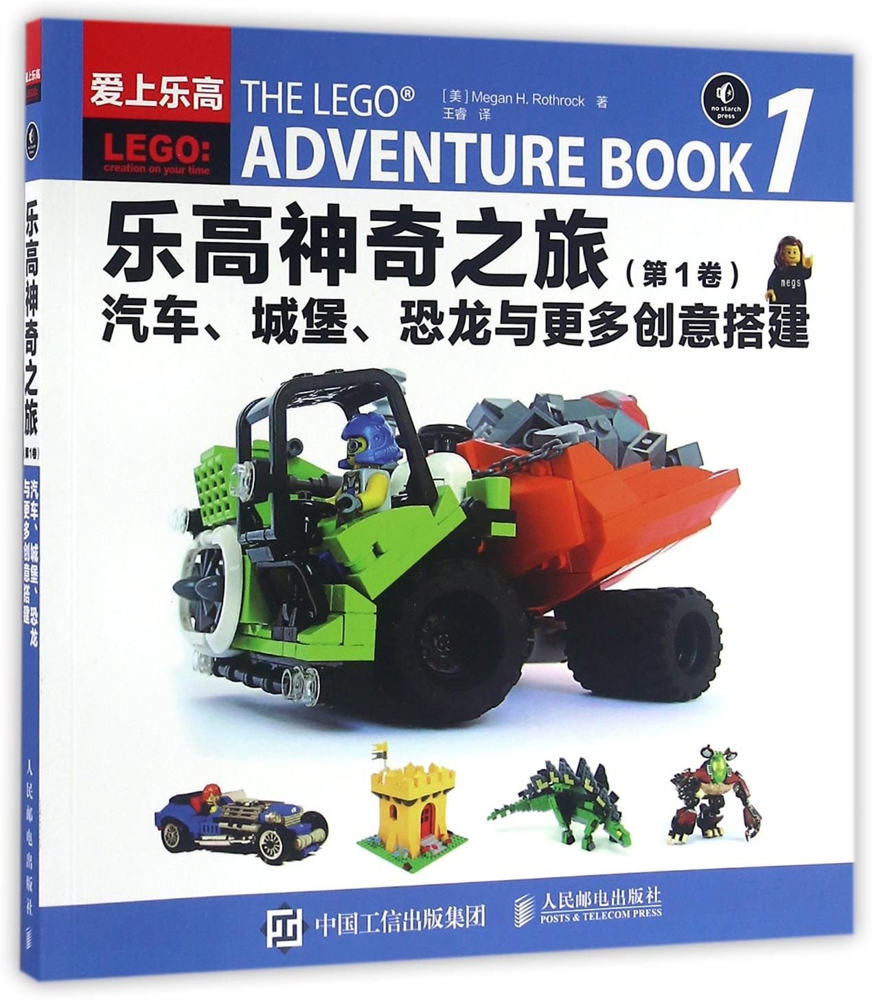 Read Online The LEGO Adventure Book, Vol. 1: Cars, Castles, Dinosaurs & More! (Chinese Edition) PDF