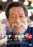 タカダワタル的ゼロ プラス [DVD]
