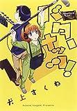 バターナッツ! 1 (サンデーGXコミックス)