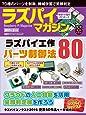 ラズパイマガジン 2017年2月号 (日経BPパソコンベストムック)