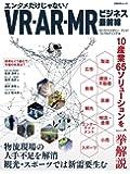 VR・AR・MRビジネス最前線 (日経BPムック)