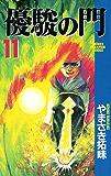 優駿の門(11) (少年チャンピオン・コミックス)