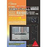 ETSUMI 液晶保護フィルム プロ用ガードフィルムAR SONY Cyber-shot RX100IV/RX100III/RXII対応 E-7163