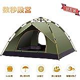 ANION テント ワンタッチテント 3~4人用 撥水加工 防水 通気性 設営簡単 折りたたみ 収納袋