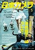 日本カメラ 2017年 05 月号 [雑誌]