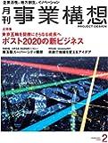 月刊事業構想 2020年2月号 [雑誌] (ポスト2020の新ビジネス)