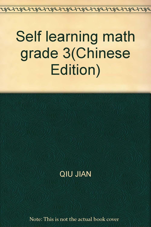 Self learning math grade 3(Chinese Edition): QIU JIAN ...