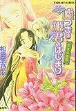 嘘つきは姫君のはじまり 恋する後宮 平安ロマンティック・ミステリー (嘘つきは姫君のはじまりシリーズ) (コバルト文庫)
